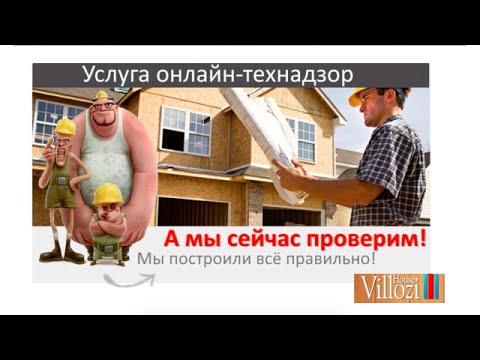 Проектирование Крыши Дома Программа Онлайн - priorityprocess