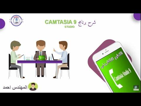 اسهل شرح  لبرنامج كامتازيا ستوديو (camtasia studio 9) لعمل شروحات فيديو تفاعلية