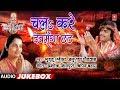 GUDDU RANGILA & ANURADHA PAUDWAL | BHOJPURI CHHATH PUJA GEET | CHAL KARE DEVMOONGA CHHATH |