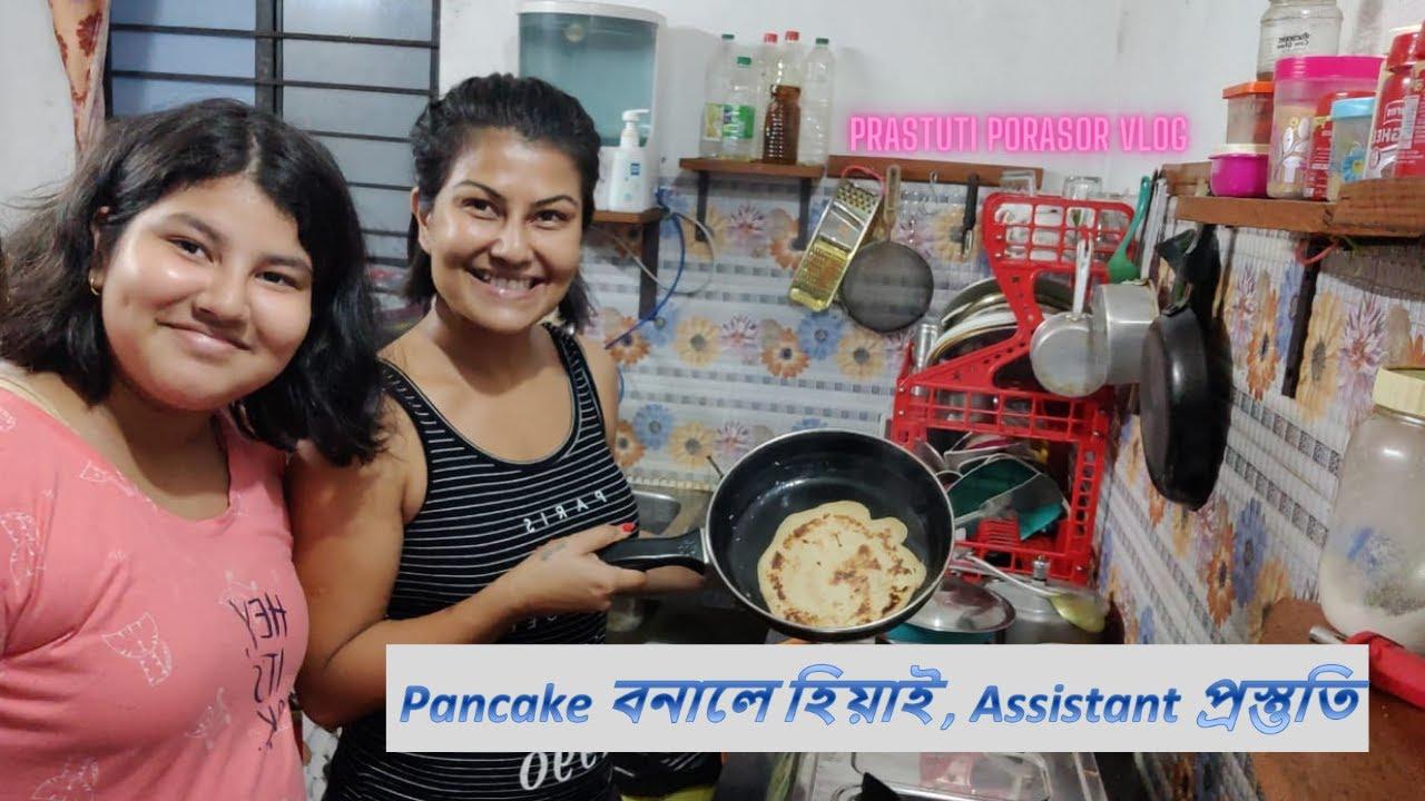 Download   PANCAKE 🥞 বনালে হিয়াই , ASSISTANT প্ৰস্তুতি  PRASTUTI PORASOR VLOG  