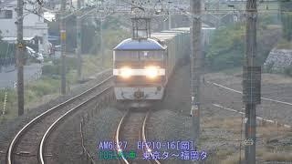 2019/11/13 JR貨物 朝モヤの中を定番貨物列車5本