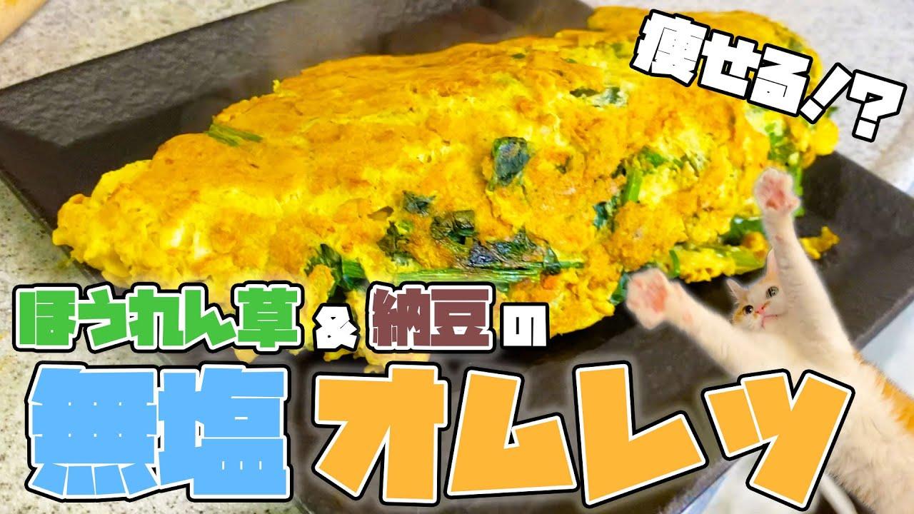 【ダイエット】塩抜きで痩せる?ほうれん草&納豆の無塩オムレツ作ってみた!