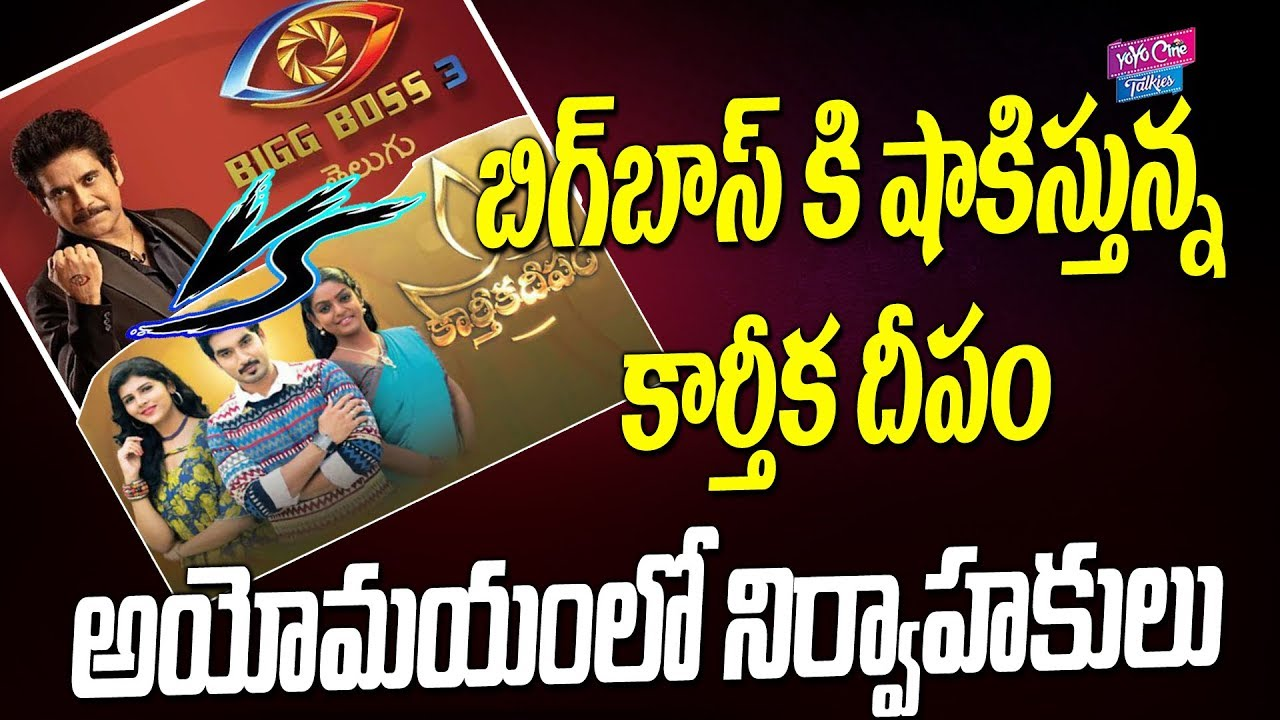 Karthika Deepam Serial Ratings Shocks To Bigg Boss 3 Telugu | Star Maa |  YOYO Cine Talkies