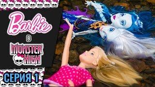 Барби попала в Школу Монстров – Barbie в Monster High – Серия 1