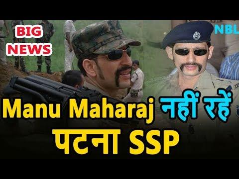 Manu Maharaj अब नहीं रहें SSP, हुआ DIG में Promotion