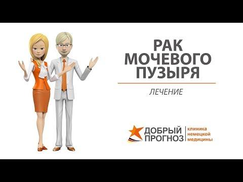 """Лечение рака мочевого пузыря 1, 2, 3, 4 стадии. Киев, клиника """"Добрый прогноз"""""""