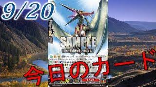 今日のカード「黒翼竜レイヴンプテラ」[Vanguard]