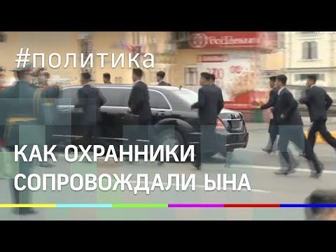 Смотреть Знаменитые бегающие охранники Ким Чем Ына сопровождали его во Владивостоке онлайн