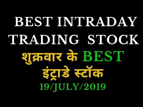 Intraday trading tips for 19 JULY 2019 | BEST TRADING STOCK FOR FRIDAY |Intraday stocks for tomorrow