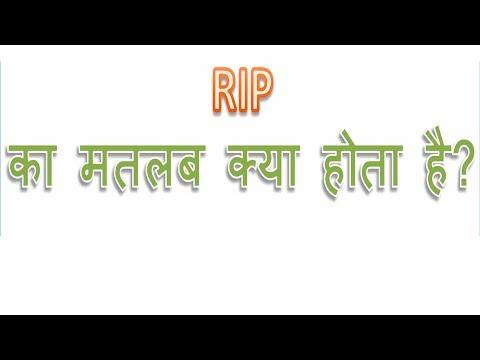 RIP क्या होता है | What Is The Meaning Of RIP In Hindi | RIP Ka Matlab Ya Meaning Kya Hota Hai