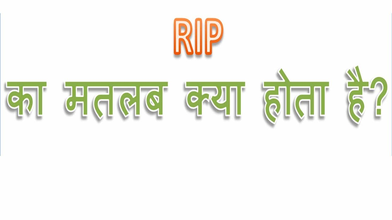 RIP क्या होता है | What is the meaning of RIP in Hindi | RIP ka matlab ya  meaning kya hota hai
