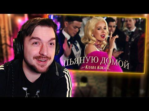 РЕАКЦИЯ на Клава Кока - Пьяную домой (Премьера клипа, 2021)