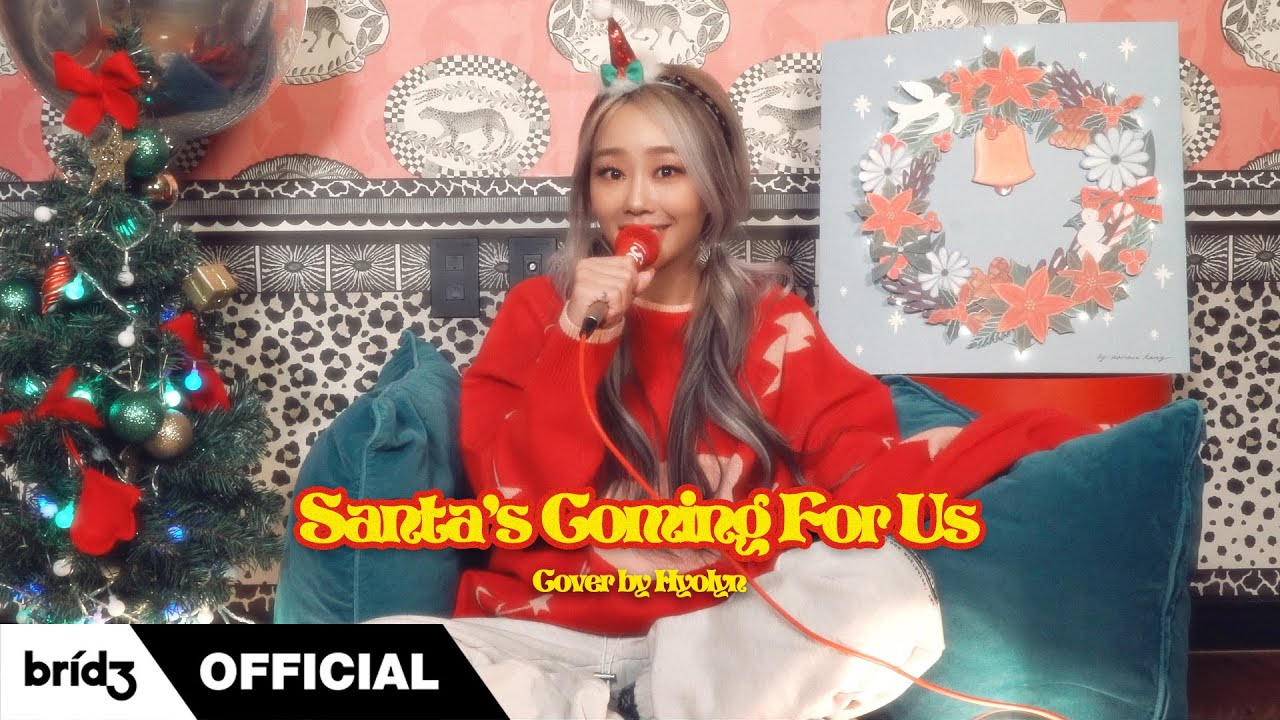 [COVER] 'Santa's Coming For Us' - Sia 🎅🎄ㅣHYOLYN(효린)