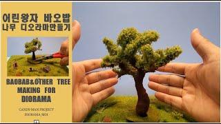 어린왕자 바오밥나무 만들기 (디오라마용 나무만들기), …