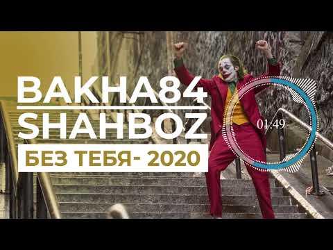 Баха84 ва Шахбоз - Без тебя 2020  Bakha84 ft. Shahboz - Bez tebya 2020