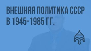 видео Шпаргалка - Внешняя политика СССР 1985 - 1991 гг - История