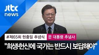 """[제65회 현충일 추념식] 문 대통령 """"모든 희생·헌신에 국가는 반드시 보답해야""""  / JTBC News"""