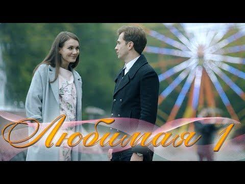 Любимая - 1 серия. Премьера 2017 HD - Видео онлайн