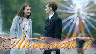 Любимая - 1 серия. Премьера 2017 HD