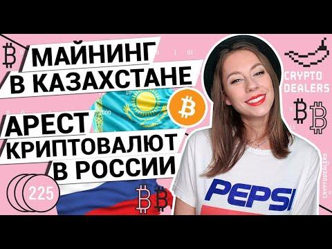 Майнинг в Казахстане |  Арест криптовалют в России