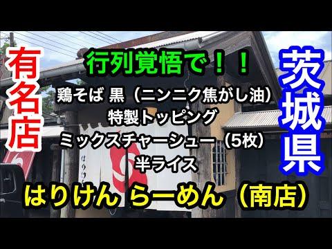 【はりけん らーめん】(南店)さん。茨城県ラーメンシリーズ。人気有名店で鶏そばに色々なトッピングをして半ライスを付けておいしく食べてきた。Ramen【飯テロ】Japanese ramen (らーめん)