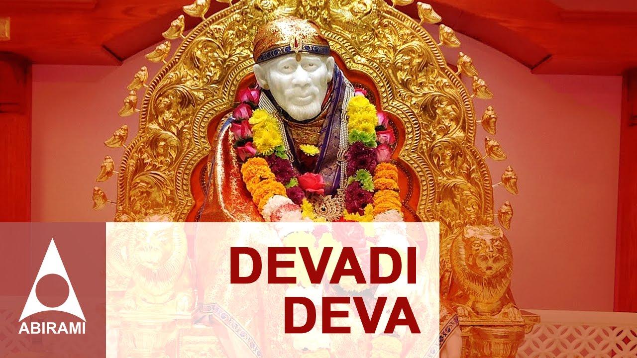 साई राम   Hey Sai Ram│Sai Devadi Deva Sai Ram   Devotional