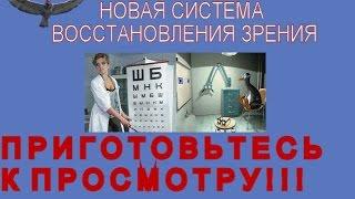Улучшить ,восстановить зрение. Гимнастика для глаз 2.(Улучшить , восстановить зрение Вам поможет новая гимнастика для глаз , упражнения по раскачке аккомодации..., 2014-12-20T22:38:08.000Z)