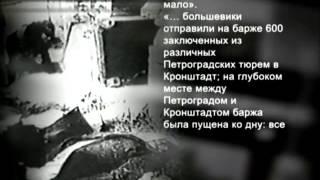 Геноцид Русских в XX веке - 2 часть