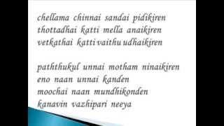 Naiyaandi - Ae Le Le Etti Paarthale song with Lyrics