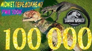 100 000 подписчиков Стрим по Мир Юрского периода Эволюция
