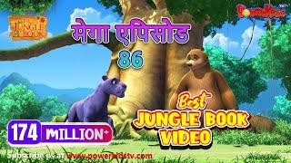 hindi dibujos animados para los niños el libro de la Selva hindi kahaniyaan para los niños mega episodio