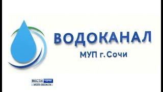 В МУП «Водоканал» рекомендуют не оплачивать «долговые квитанции» «Сочиводоканала»