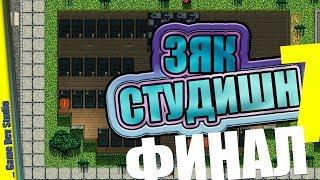 САМАЯ УСПЕШНАЯ ИГРА | ММО — Game Dev Studio | Прохождение #7 ФИНАЛ