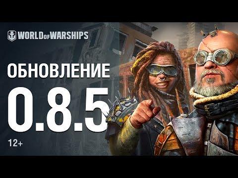 Обновление 0.8.5. Дикий бой | World of Warships