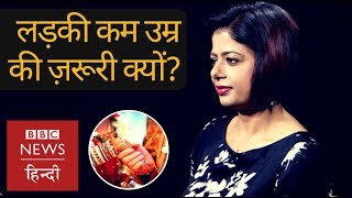 Does age gap matters in relationship? (BBC Hindi)