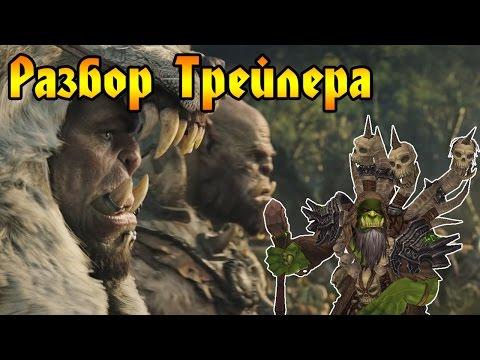 варкрафт фильм на русском 2016 полная версия