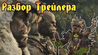 Фильм Warcraft. Разбор трейлера.