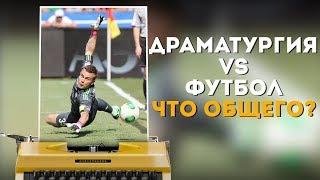 Футбол глазами сценариста / Что общего у драматургии и спорта?