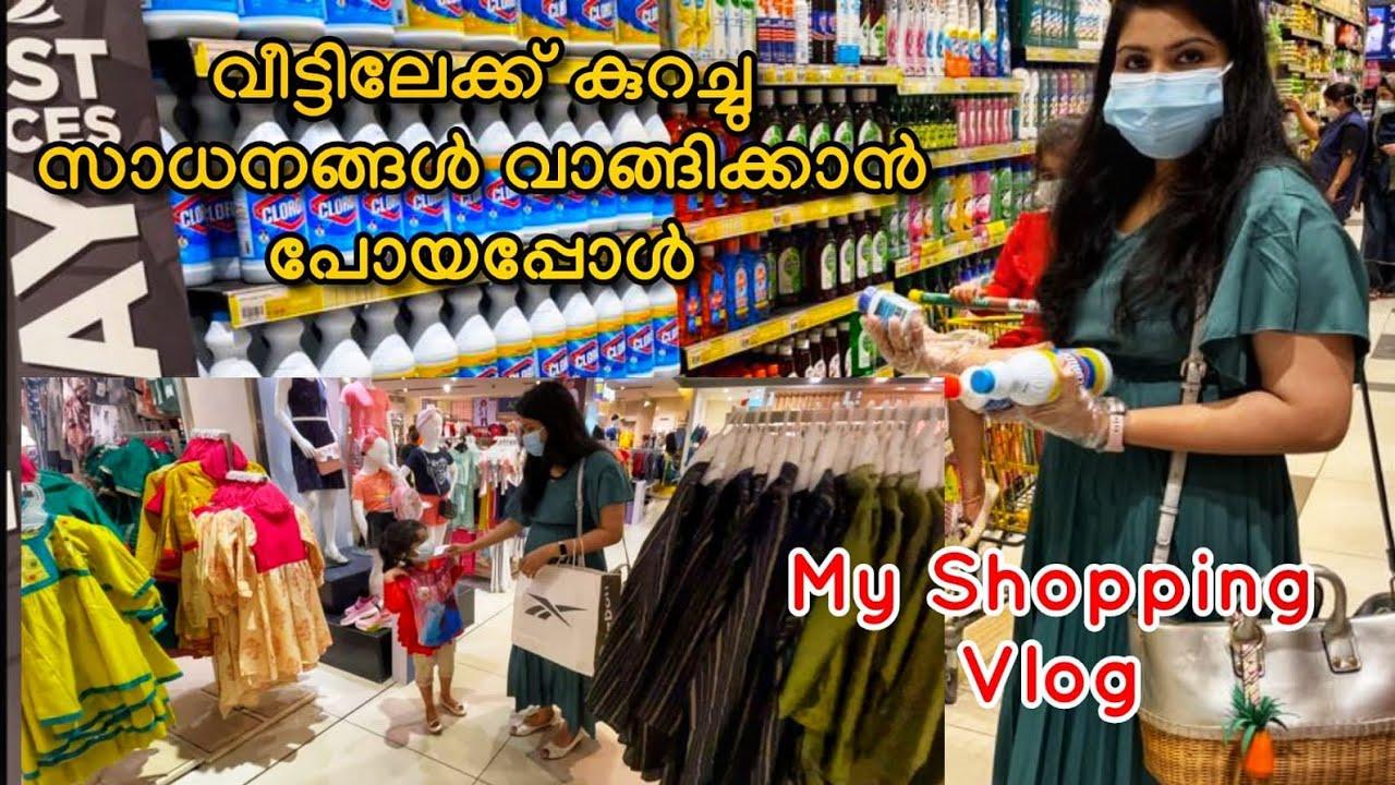 My shopping Vlog 🛍/ഞാൻ വീട്ടിലേക്ക്  വാങ്ങിയ കുറച്ചു സാധനങ്ങൾ/kitchen cleaning products/Shopping