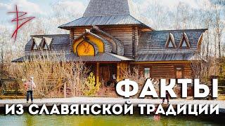 Интересные факты славянской традиции. Где искать ответы на главные вопросы жизни Виталий Сундаков