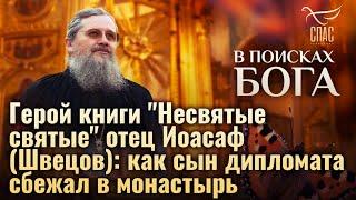 ГЕРОЙ КНИГИ \