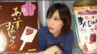 【あいすまんじゅう】ドリンクとアイスくらべてみたよ!【木下ゆうか】 thumbnail