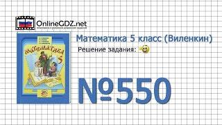 Задание № 550 - Математика 5 класс (Виленкин, Жохов)