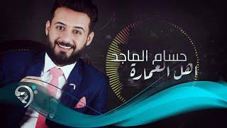 حسام الماجد - اهل العمارة / Offical Music Audio