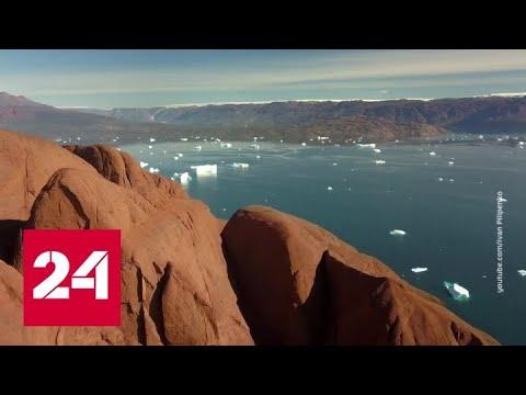 Гренландия не продается! Дональду Трампу остаётся лишь отшучиваться - Россия 24