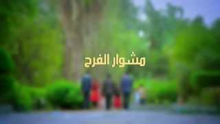Repeat youtube video مشوار الفرح - اداء - عبد الكريم ابا الهم - ابوعادل الركابي - احمد الحميداوي 2014 م