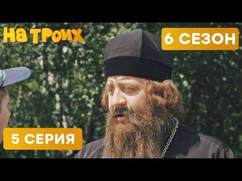 🚗 БАТЮШКА И ГАИШНИК - На троих - 6 СЕЗОН - 5 серия | ЮМОР ICTV