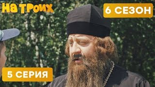 БАТЮШКА И ГАИШНИК - На троих - 6 СЕЗОН - 4 серия | ЮМОР ICTV