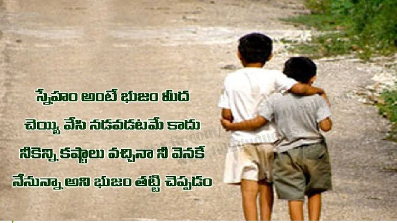 Friendship Quotes Telugu Quotations On Friendship Friendship