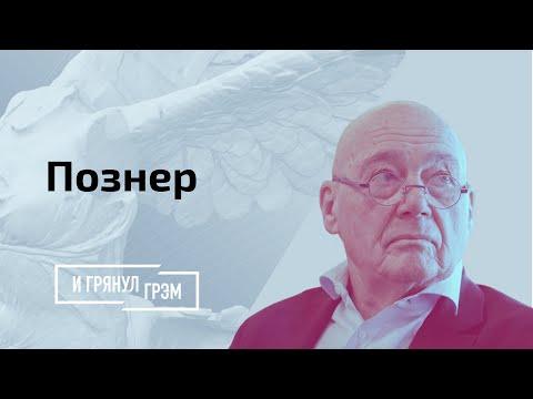 Владимир Познер про